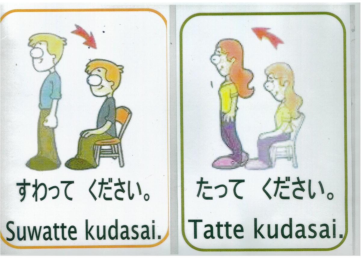 Japanese word of the week