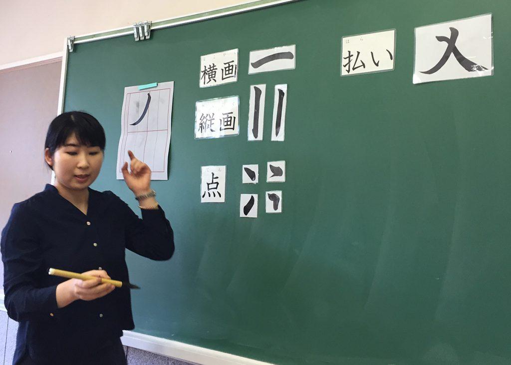Nihongo teacher