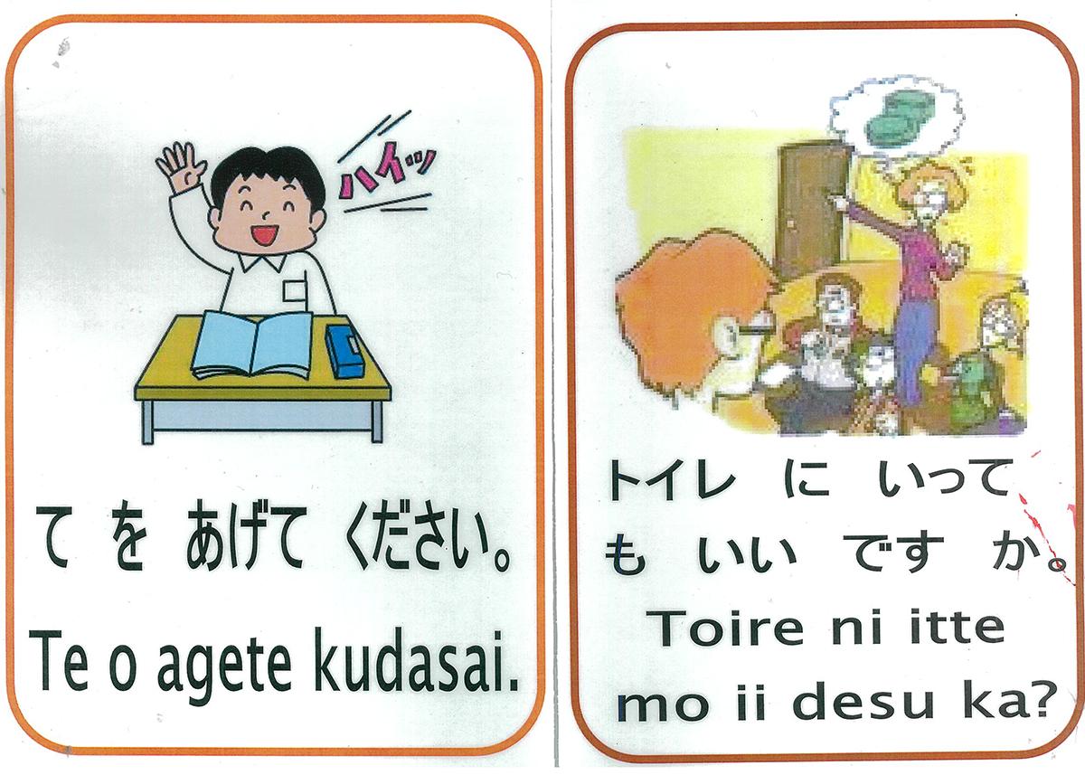 Nihongo word of the week